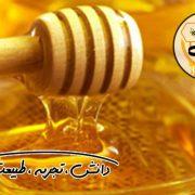 خرید عسل گون کتیرا